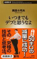 岡田斗司夫『いつまでもデブと思うなよ』